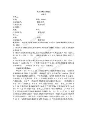 政府采购行政复议申请书范本.doc