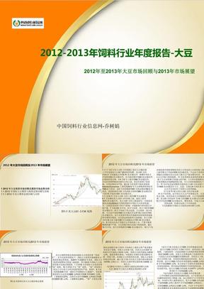 2012-2013年饲料行业年度报告-大豆.ppt