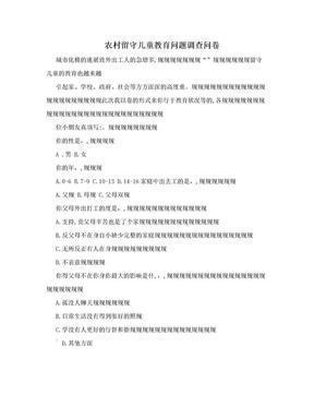 农村留守儿童教育问题调查问卷.doc