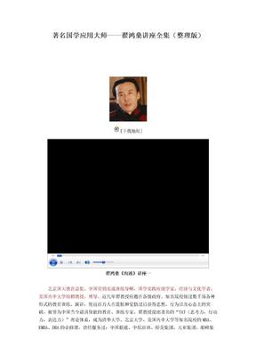 着名国学应用大师:翟鸿燊讲座全集【整理版】.doc