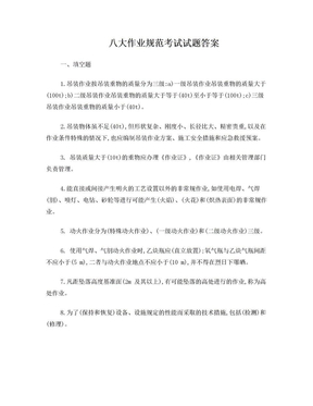 八大作业规范考试试题答案.doc