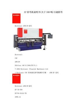 EP折弯机说明书(大于300吨)百超折弯.doc