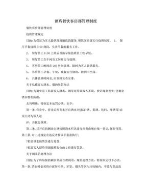 酒店餐饮客房部管理制度.doc