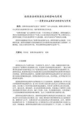 经济法~ 消费者权益保障法.doc