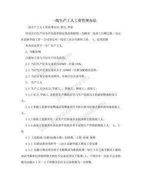 一线生产工人工资管理办法.doc