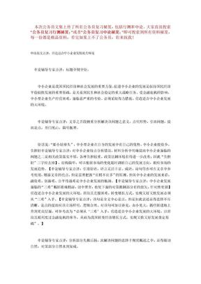 公务员复习申论秘笈:申论范文点评.doc