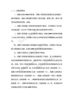 城镇道路工程(CJJ1-2008)表格修改、使用、填写说明.doc