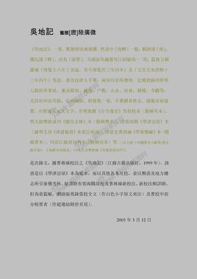 W吴地记 唐 陆广微吴地记 旧题唐 陆广微.doc