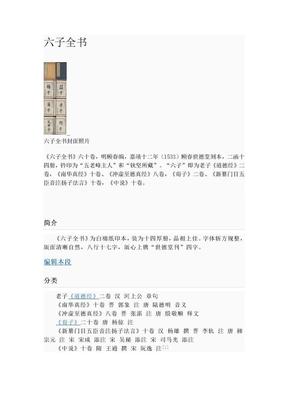 14.是中国人就应该知道的-六子全书.doc
