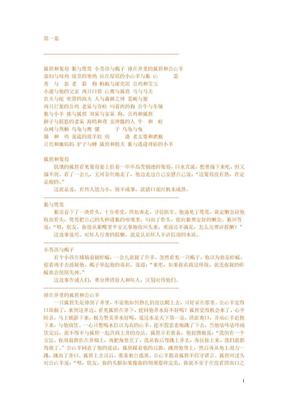57     伊索寓言全集.doc