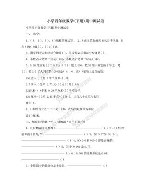 小学四年级数学(下册)期中测试卷.doc