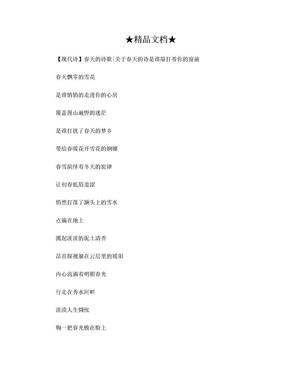 【现代诗】春天的诗歌-关于春天的诗.doc