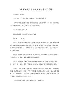 揭阳市医疗保险.doc