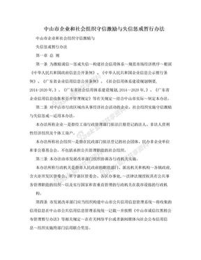 中山市企业和社会组织守信激励与失信惩戒暂行办法.doc