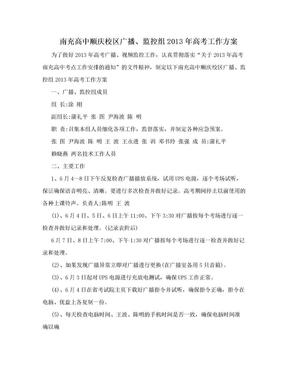 南充高中顺庆校区广播、监控组2013年高考工作方案.doc