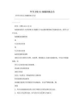 毕节卫校E2商铺招租公告.doc