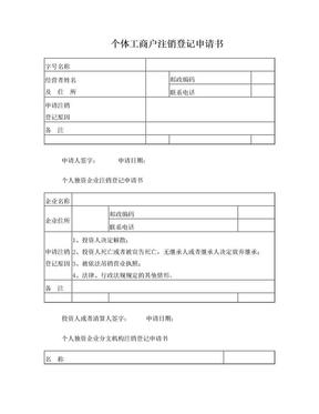 个体工商户注销登记申请书.doc