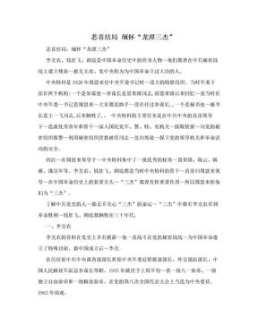 """悲喜结局 缅怀""""龙潭三杰"""".doc"""