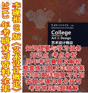 艺术设计概论 李砚祖2009年版 2013年考研复习资料全书.pdf