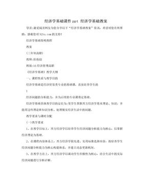 经济学基础课件ppt 经济学基础教案.doc