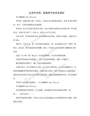 走进华西村,揭秘奢华的黄金酒店.doc