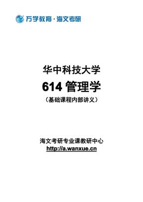 华中科技大学614管理学专业课基础班次讲义.pdf