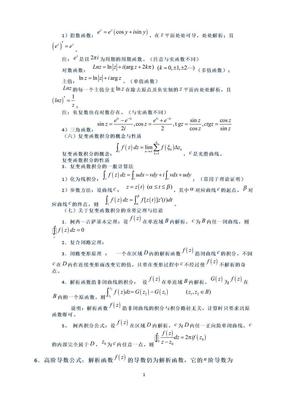 复变函数与积分变换复习提纲.doc