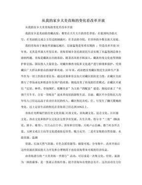 从我的家乡大美青海的变化看改革开放.doc