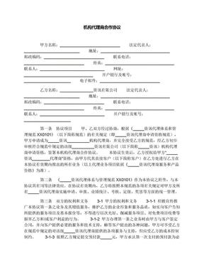 机构代理商合作协议.docx