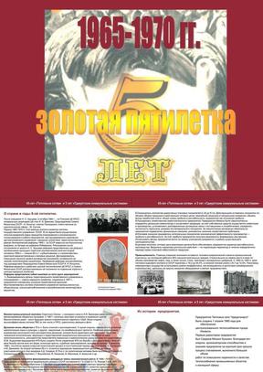 苏联的黄金时代,1960-70年代,俄文图文.ppt