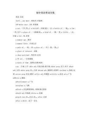 初中英语单词全集.doc