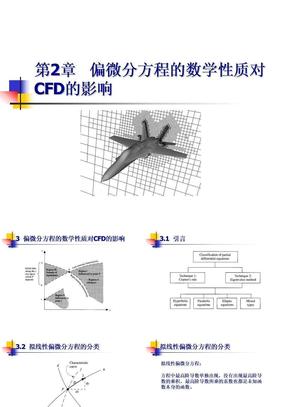 第2章 偏微分方程的数学性质对CFD的影响.ppt