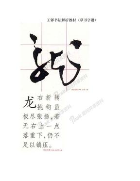 王铎书法解析教材〈草书字谱〉.doc