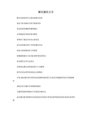 解灾秘法大全.doc
