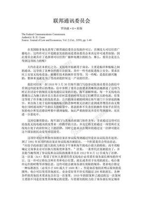 联邦通讯委员会(中文).doc