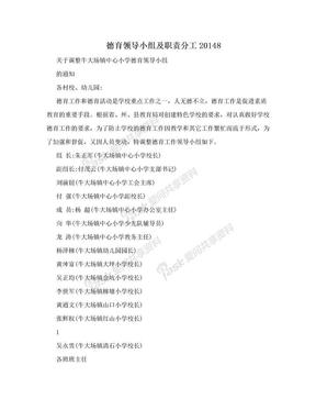 德育领导小组及职责分工20148.doc