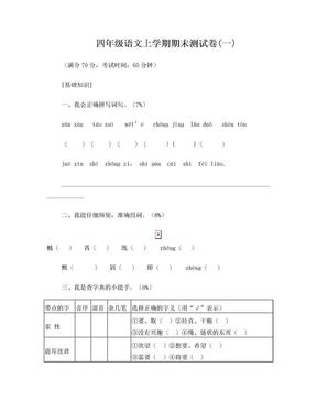 人教版四年级上册语文期末试卷及答案.doc