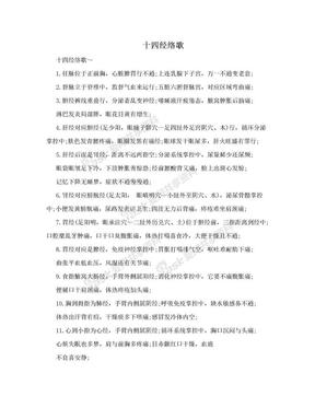 十四经络歌.doc