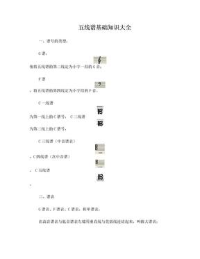 五线谱基础知识大全.doc