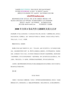 精选文章2008年全国2卷高考作文题解析及范文点评
