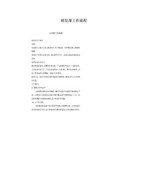 研发部工作流程.doc