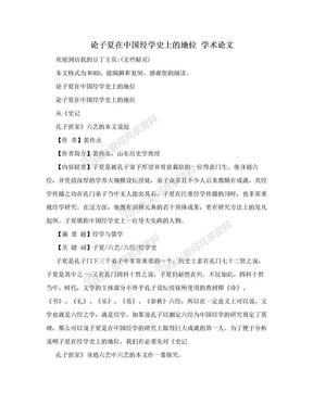 论子夏在中国经学史上的地位 学术论文.doc
