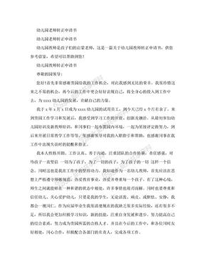 幼儿园老师转正申请书(最新版).doc
