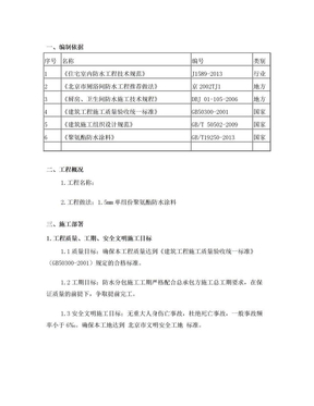 卫生间聚氨酯防水涂料施工方案.doc
