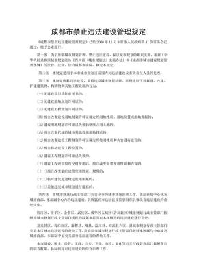 成都市禁止违法建设管理规定.doc