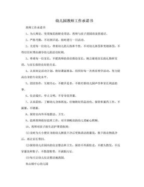 幼儿园教师工作承诺书.doc
