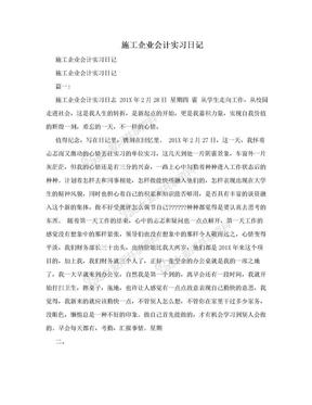 施工企业会计实习日记.doc