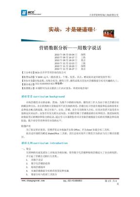 11月12销售数据分析.doc