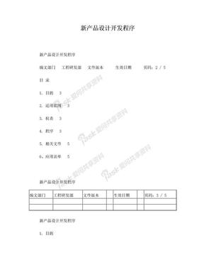 新产品设计开发管理程序.pdf