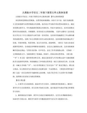 人教版小学语文二年级下册第五单元集体备课.doc